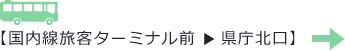【国内線旅客ターミナル前 県庁北口】