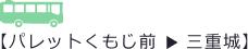 【パレットくもじ前 三重城】