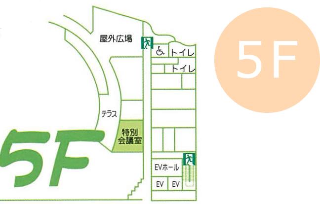 5F フロアマップ