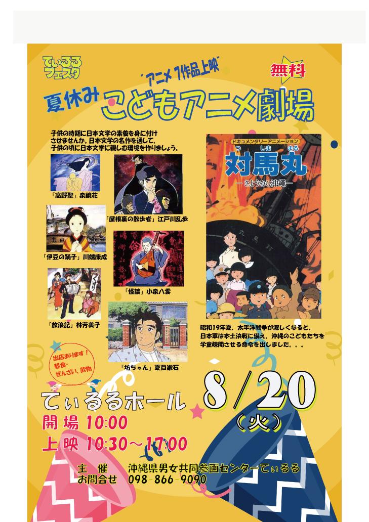0820こどもアニメ劇場.jpg