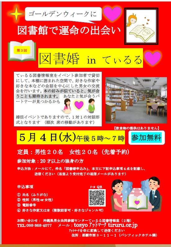 図書婚inてぃるる 【第3回】 (4月 1日)