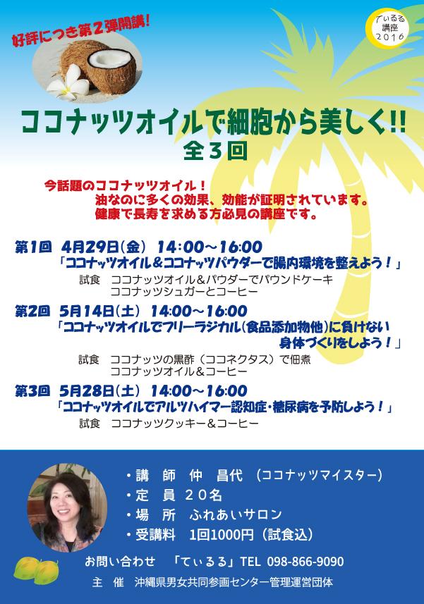 てぃるる講座 4/29 ココナッツオイルで細胞から美しく!! (4月10日)