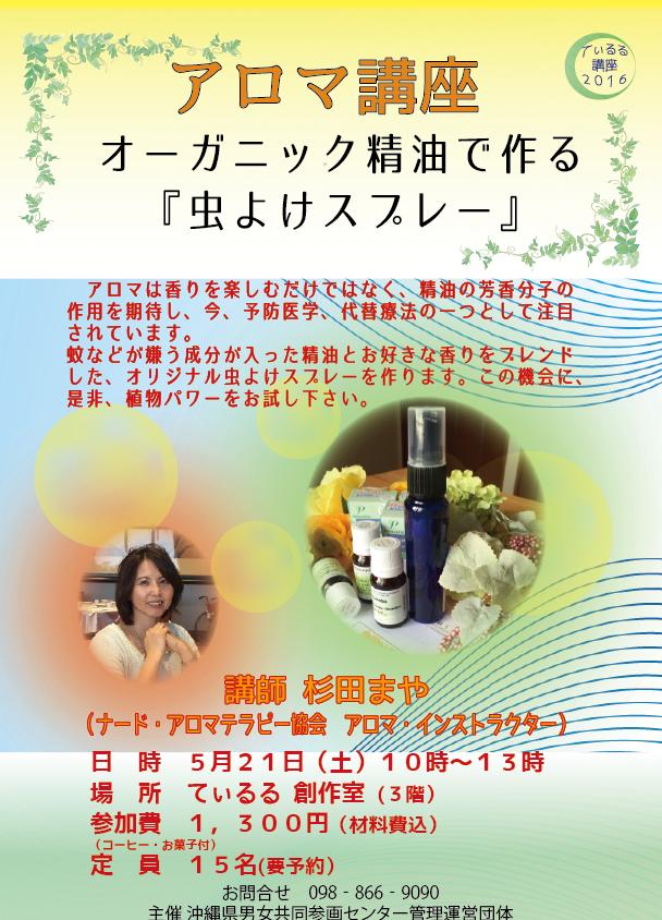 てぃるる講座 5/21 アロマ講座 オーガニック精油で作る『虫よけスプレー』 (5月 7日)