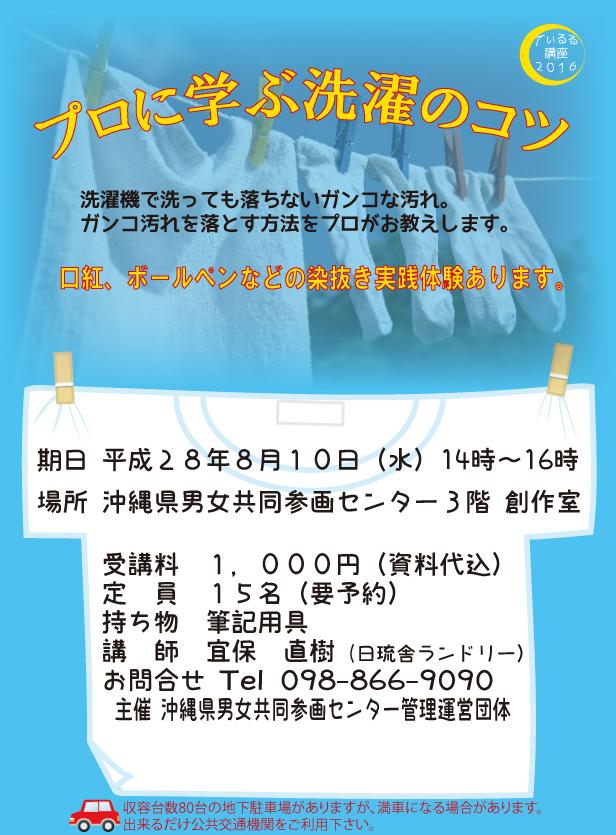 てぃるる講座 8/21 プロに学ぶ洗濯のコツ  (7月19日)