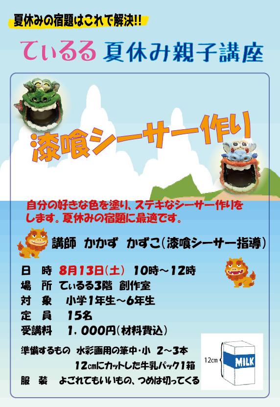 てぃるる夏休みイベント 8月13日 漆喰シーサ―作り (7月19日)