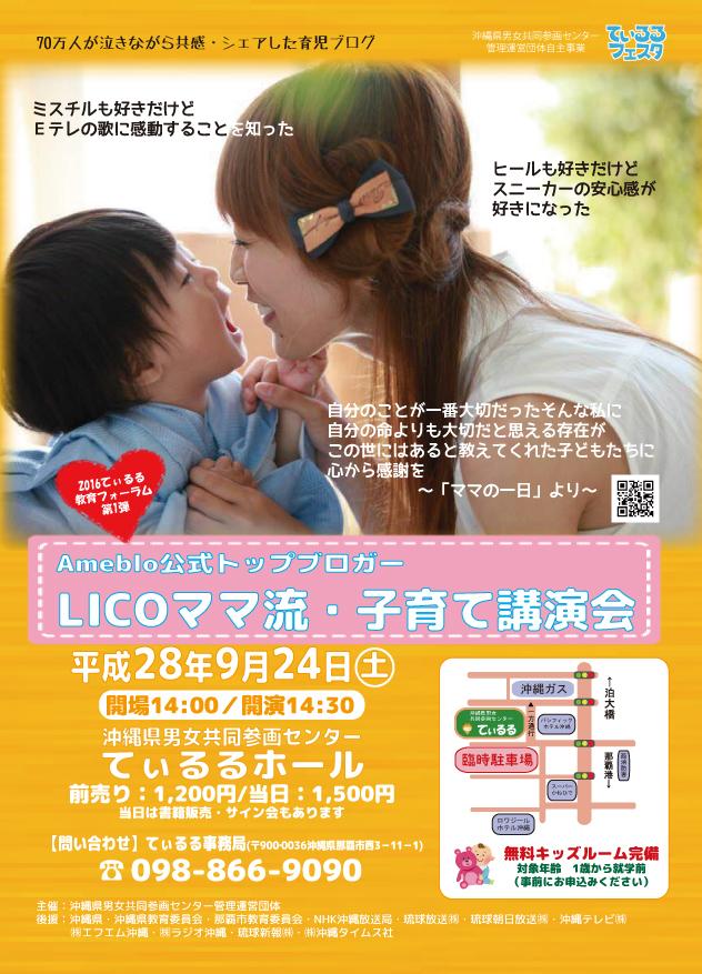 てぃるる教育フォーラム 9月24日 LICOママ流・子育て講演会 (8月 4日)