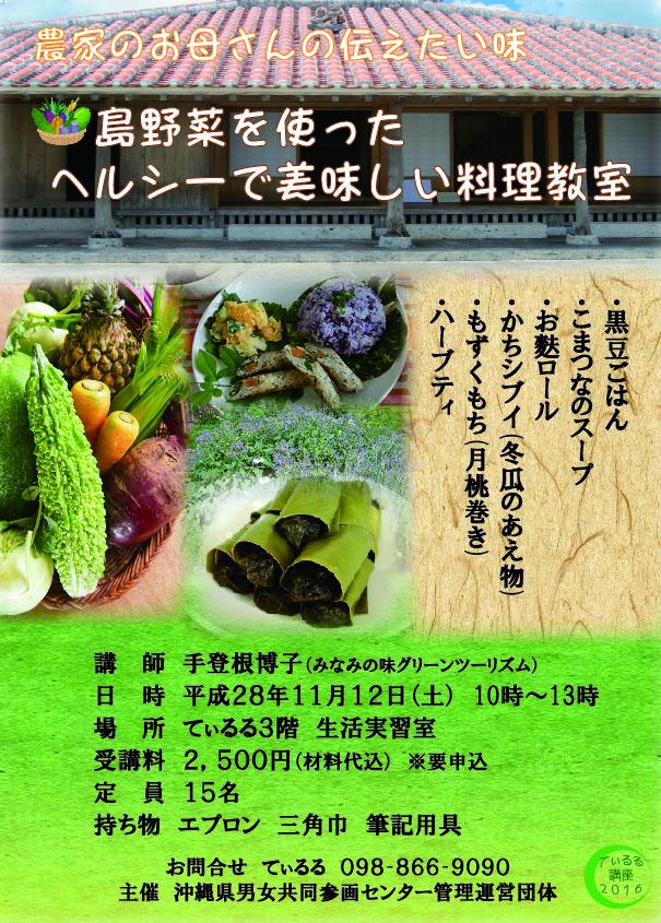11月12日 島野菜を使ったヘルシーで美味しい料理教室 (10月19日)