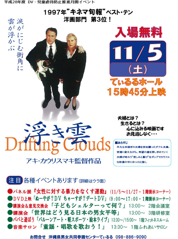 11月5日 映画「浮き雲」上映会 DV・児童虐待防止推進月間イベント (10月19日)