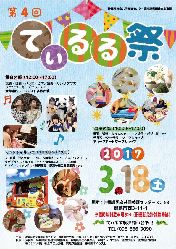 3月18日 てぃるる祭り (2月25日)