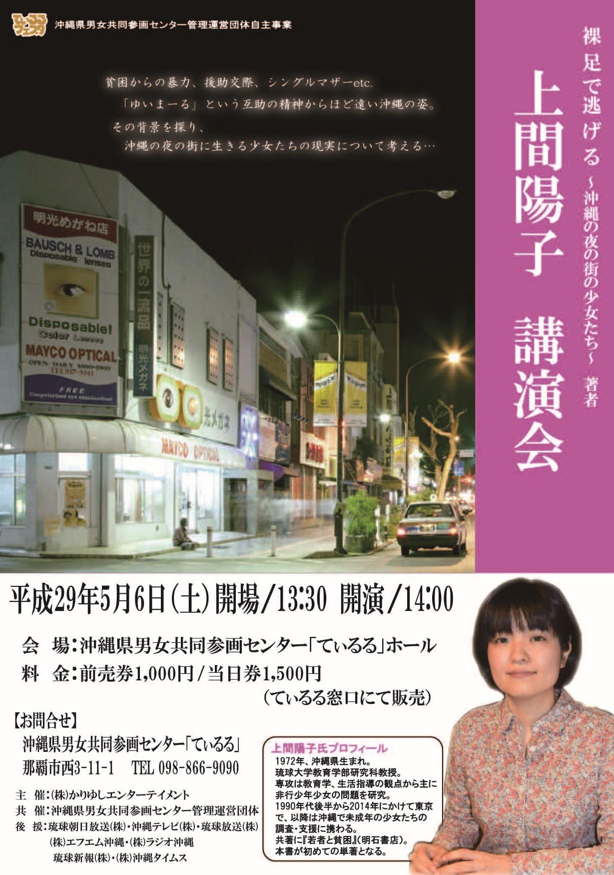 てぃるるファスタ 「裸足で逃げる」 上間陽子後援会 (4月13日)