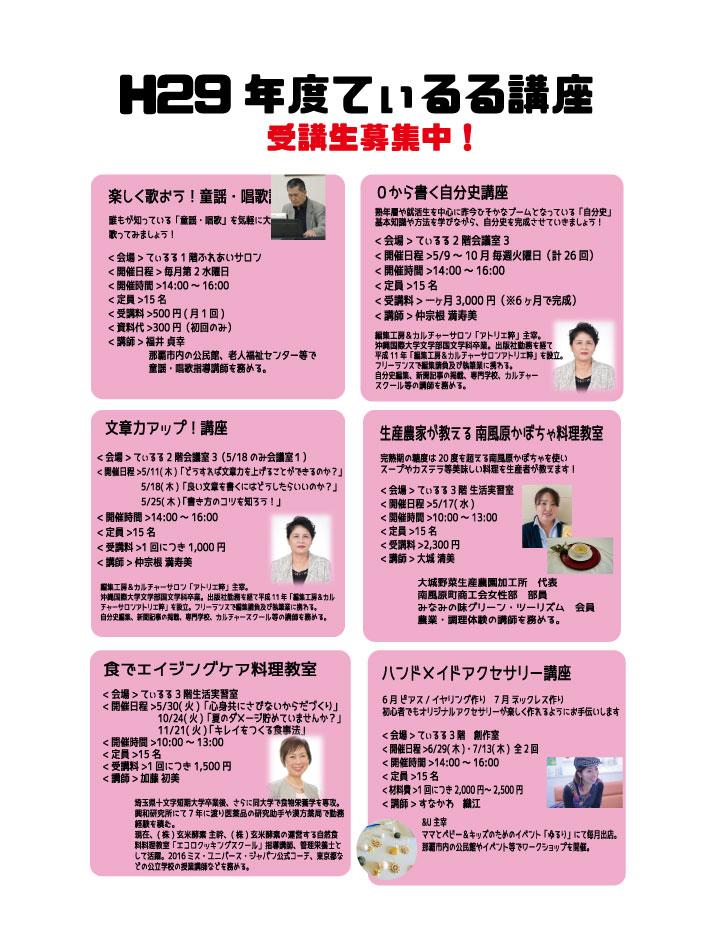 平成29年度てぃるる講座 受講生募集中! (5月13日)