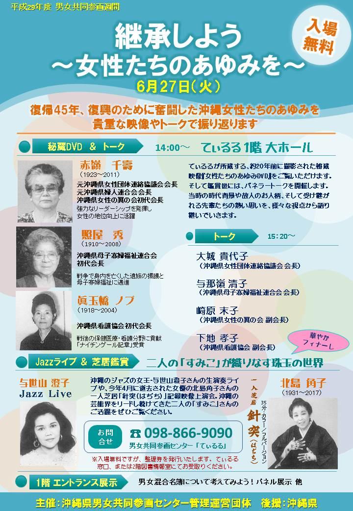 平成29年度男女共同参画週間 6月27日 継承しょう ~女性たちのあゆみを~ (6月16日)