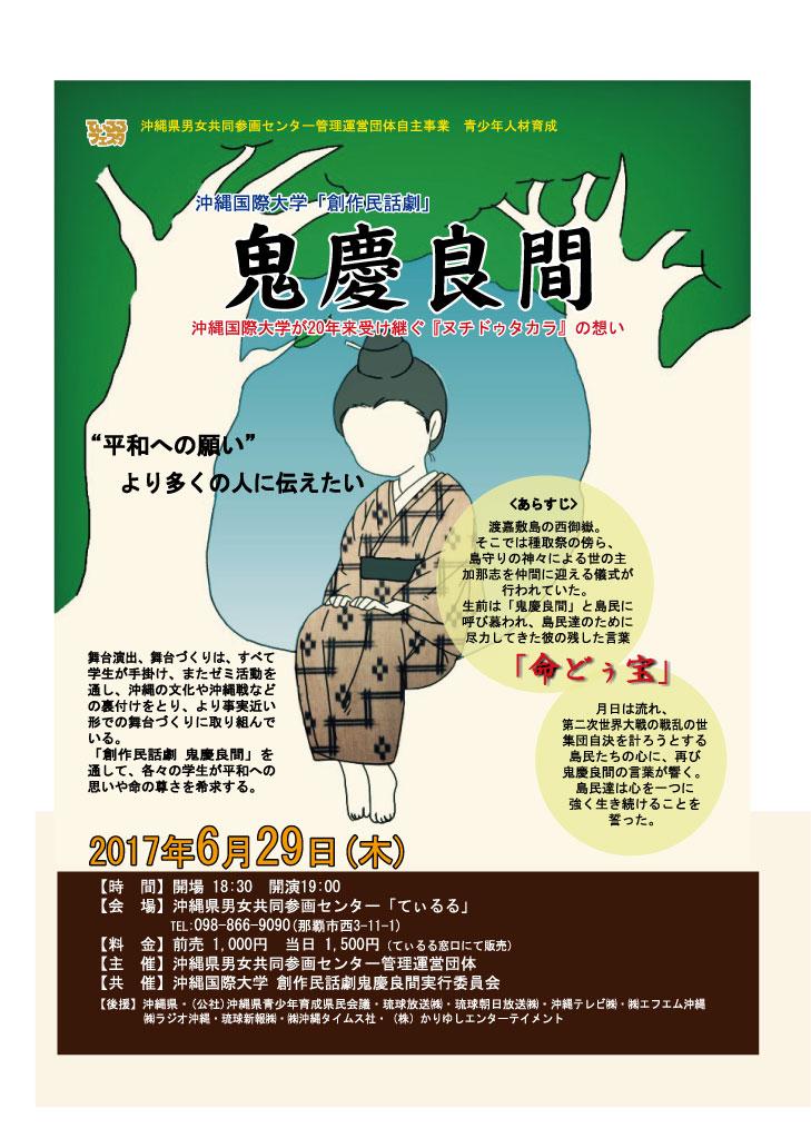 てぃるるフェスタ 6月29日 創作民話劇「鬼慶良間」 (6月14日)