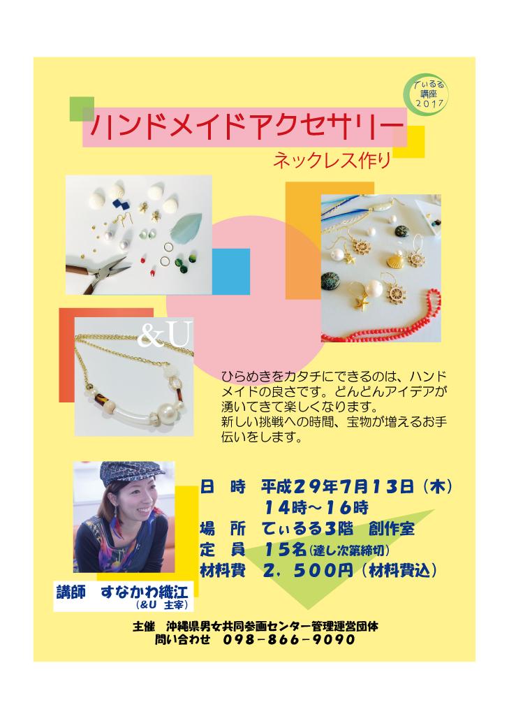 てぃるる講座 7月13日 ハンドメイドアクセサリー (7月 8日)