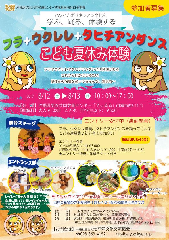 てぃるるフェスタ 8月12・13日 フラ+ウクレレ+タヒチダンス こども夏休み体験 (7月25日)