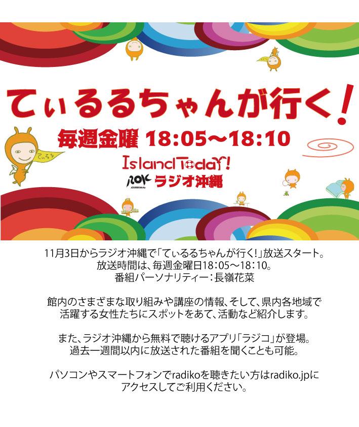 12月29日 てぃるるちゃんが行く! 第9回放送! (12月28日)