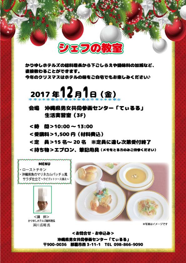 てぃるる講座 12月1日 シェフの教室 (11月23日)