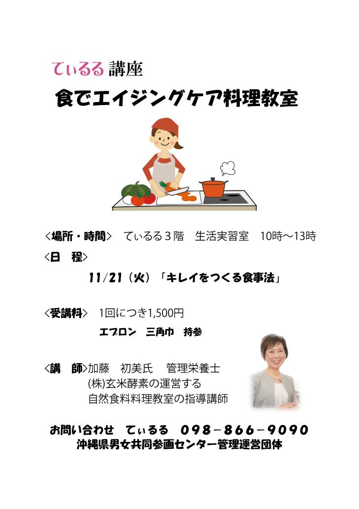 てぃるる講座 11月21日 食でエイジングケア料理教室 (11月 2日)