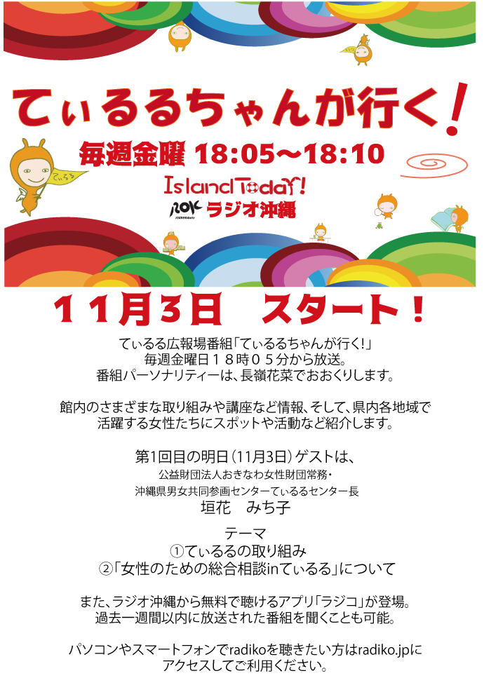 11月3日からラジオ沖縄で「てぃるるちゃんが行く!」放送スタート (11月 2日)