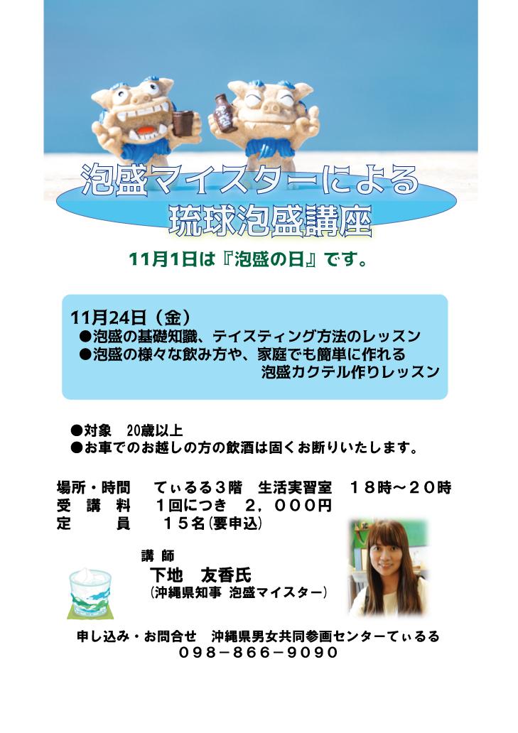 てぃるる講座 11月24日 泡盛マイスターによる琉球泡盛講座 (11月 2日)