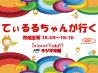 11月10日 「てぃるるちゃんが行く!」第2回放送! (11月 8日)