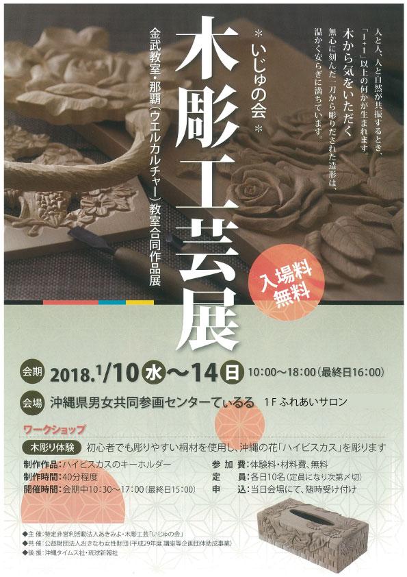 いじゅの会 木彫工芸展 1/10~14まで (1月10日)