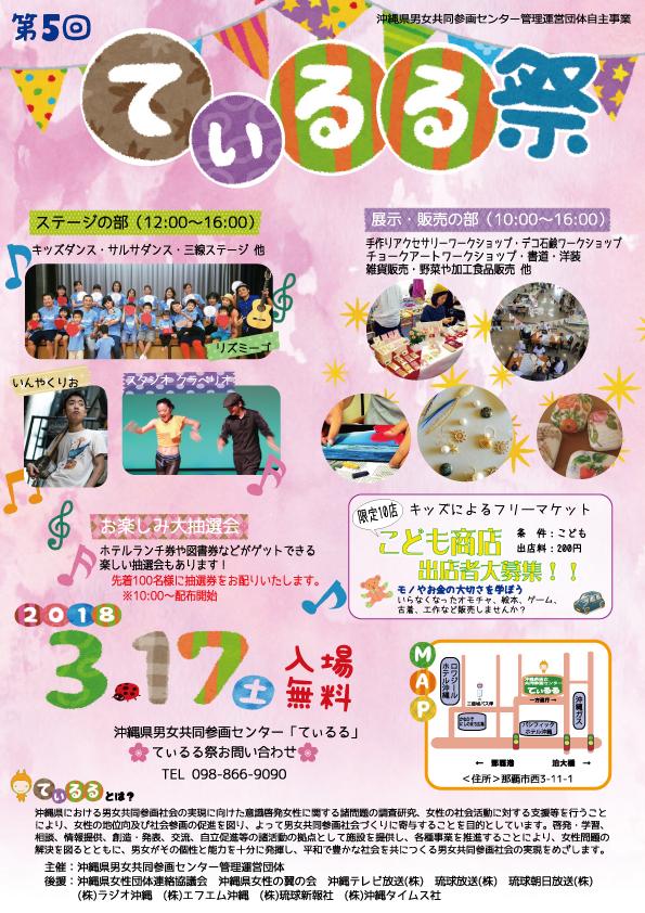 3月17日 第5回てぃるる祭り (3月14日)