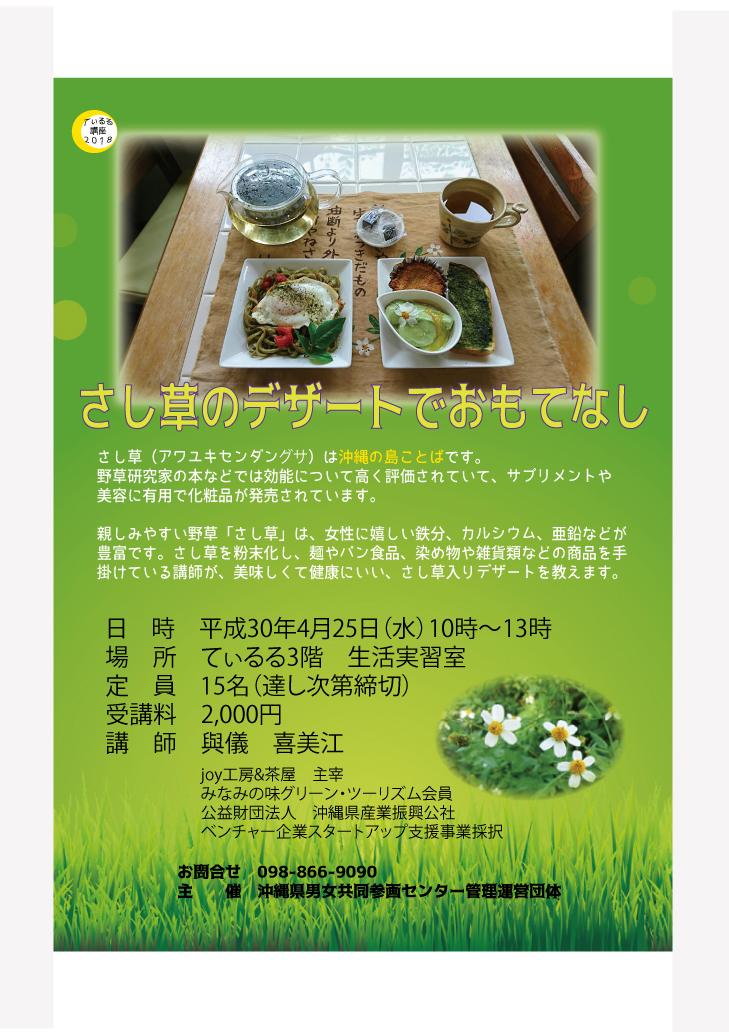 てぃるる講座 4月25日 さし草のデザートでおもてなし (4月13日)