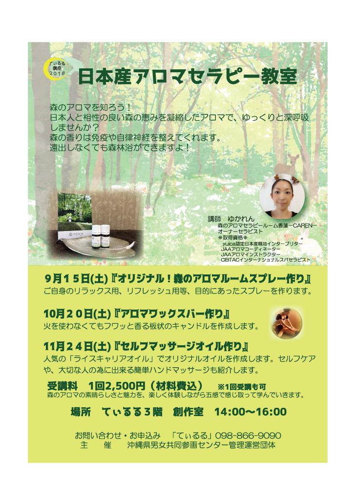てぃるる講座 日本産アロマーセラピー教室 9/15 10/20 11/24 (7月20日)