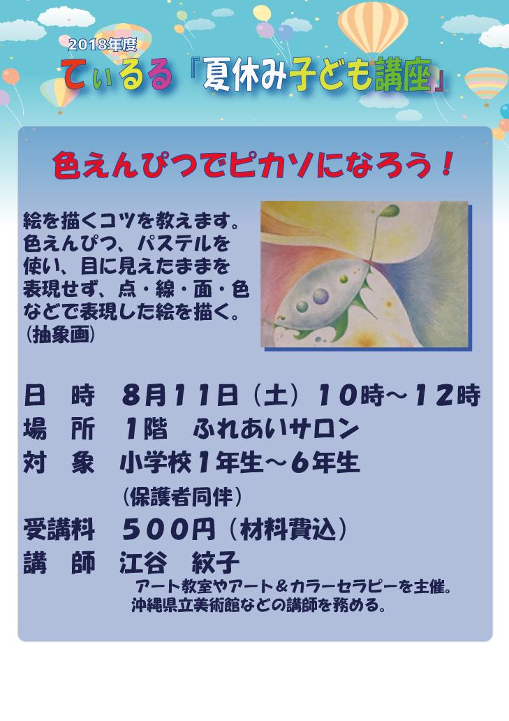 夏休み子ども講座 色えんぴつでピカソになろう! 台風の為日程変更しました。 (7月26日)
