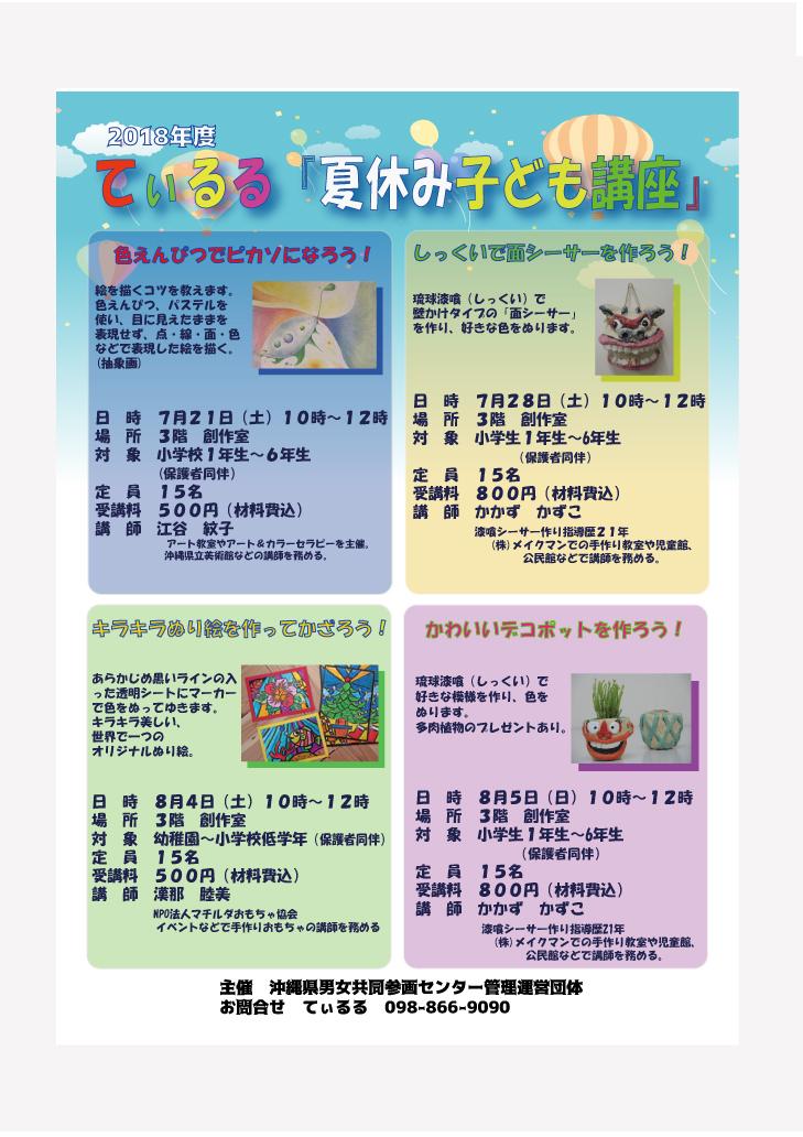 てぃるる「夏休み子ども講座」 受講者募集中! (7月10日)