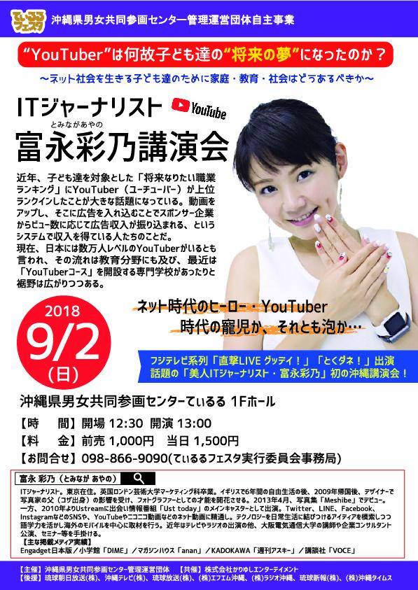 てぃるる自主事業 9月2日 ITジャーナリスト 富永彩乃講演会 (8月 8日)