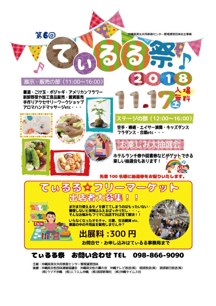第6回てぃるる祭り2,018 11月17日 (10月19日)