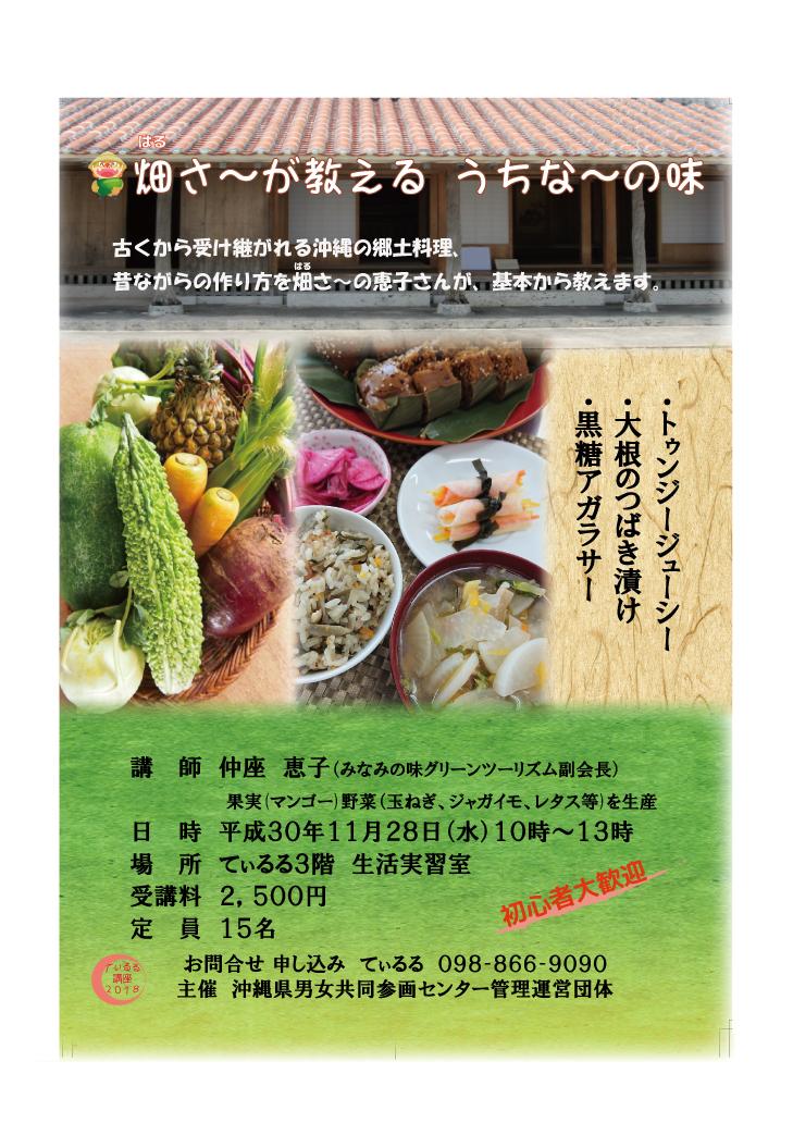 てぃるる講座 11月28日 畑さ~が教える うちな~の味 (10月17日)