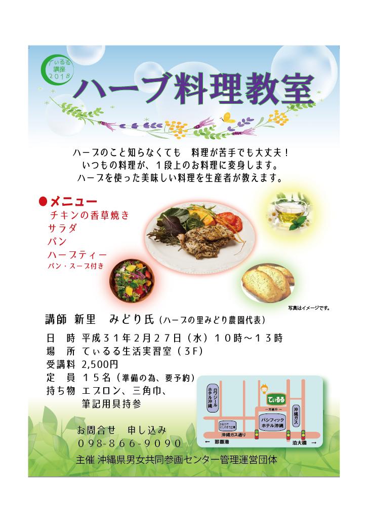 てぃるる講座 2月27日 ハーブ料理教室 (2月 5日)