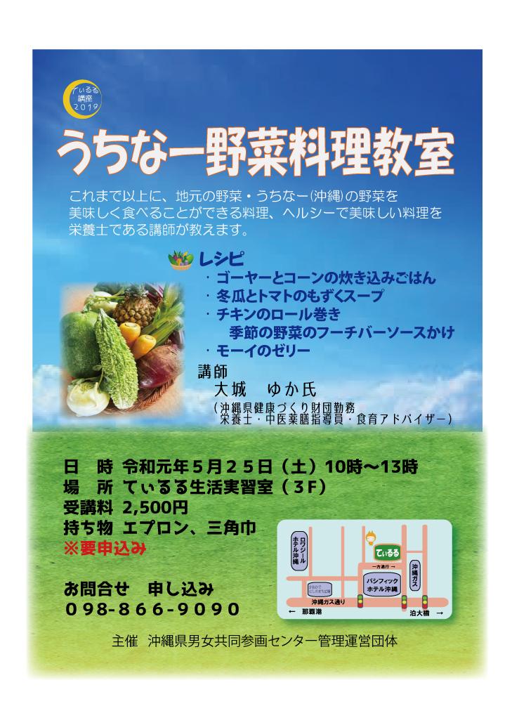 てぃるる講座5/25 うちなー野菜料理教室 (4月23日)