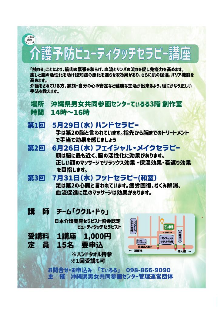 てぃるる講座5/29 介護予防ビューティタッチセラピー講座 (4月23日)