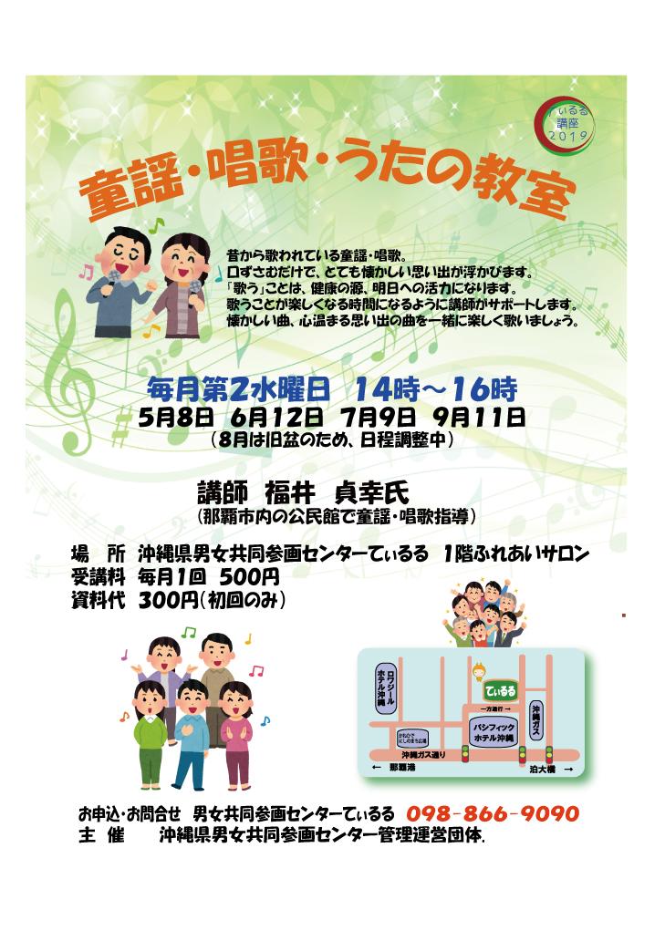 てぃるる講座5/8 童謡・唱歌・うたの教室 (4月 7日)