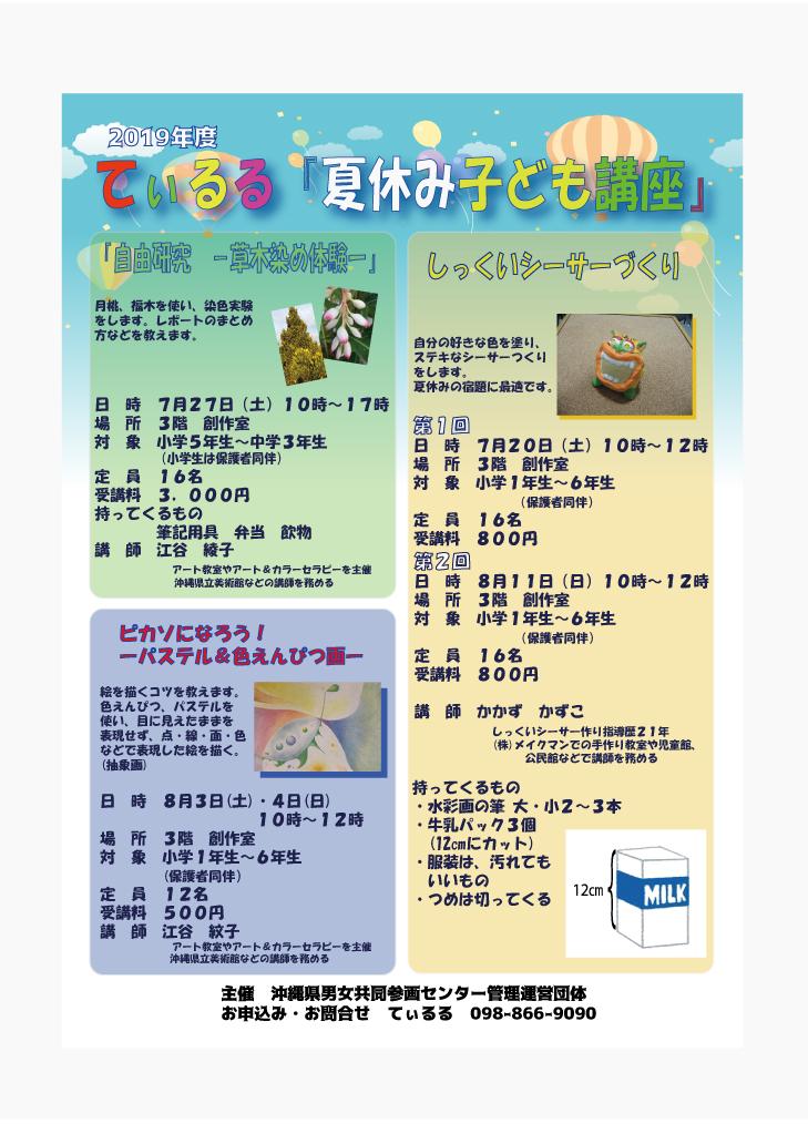 てぃるる夏休み子ども講座2019 (6月28日)