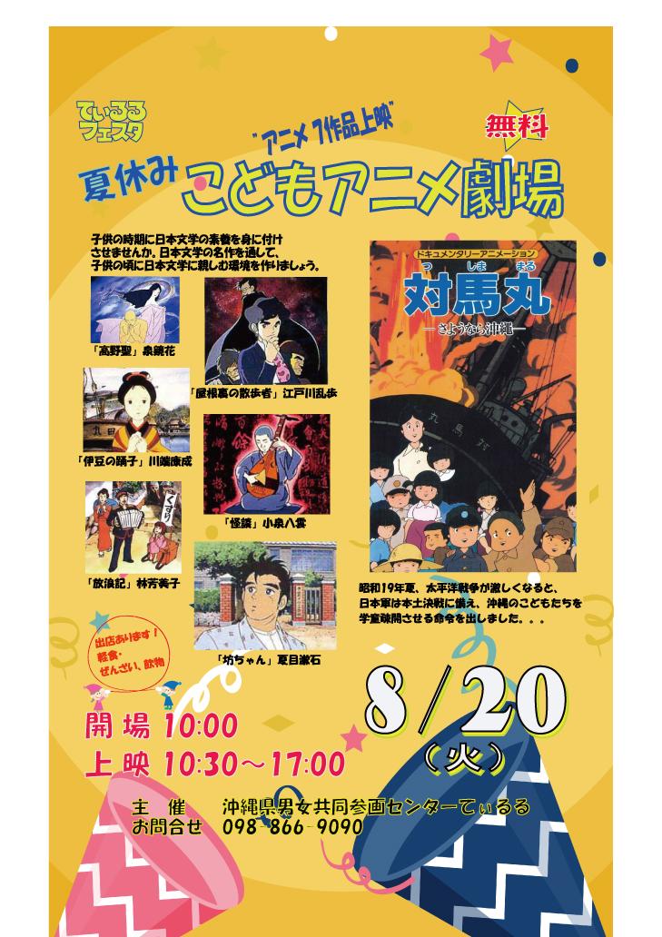 てぃるるフェスタ 夏休みこどもアニメ劇場 8/20 (7月30日)