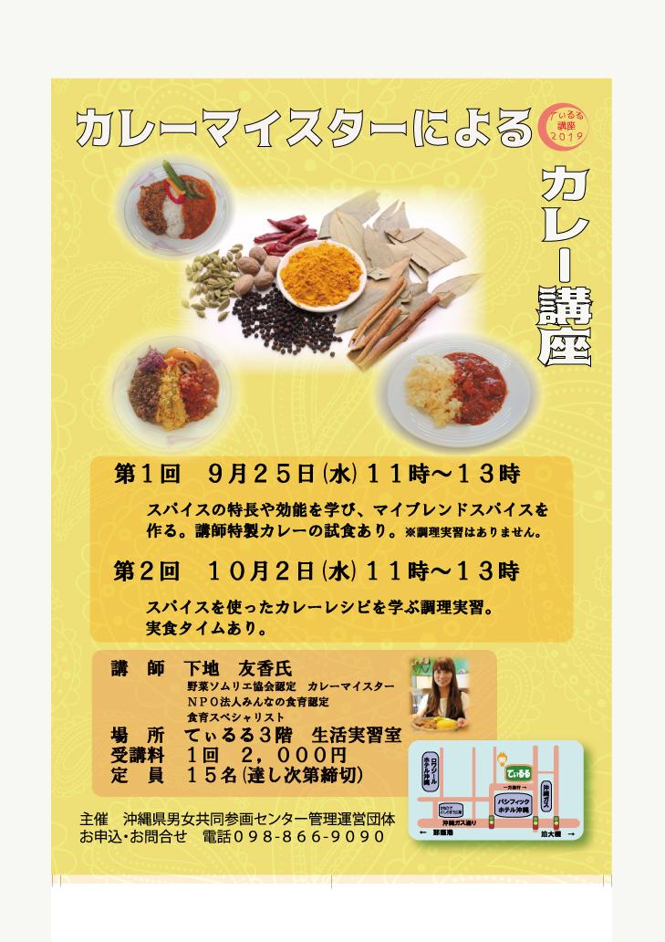 てぃるる講座9/25・10/2 カレーマイスターによるカレー講座 (7月23日)