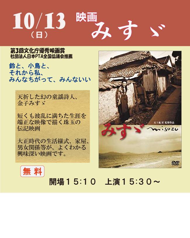 てぃるるフェスタ 10/13 映画「みすゞ」 (9月13日)