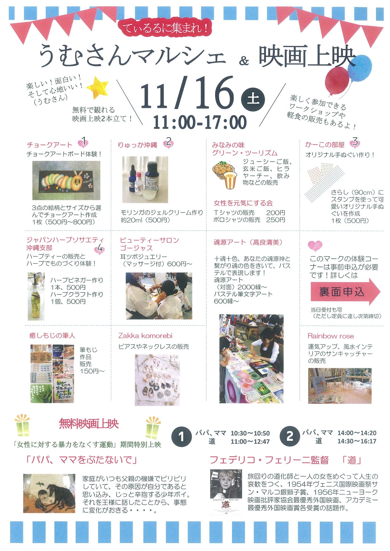 11/16 うむさんマルシェ&映画上映 (10月16日)