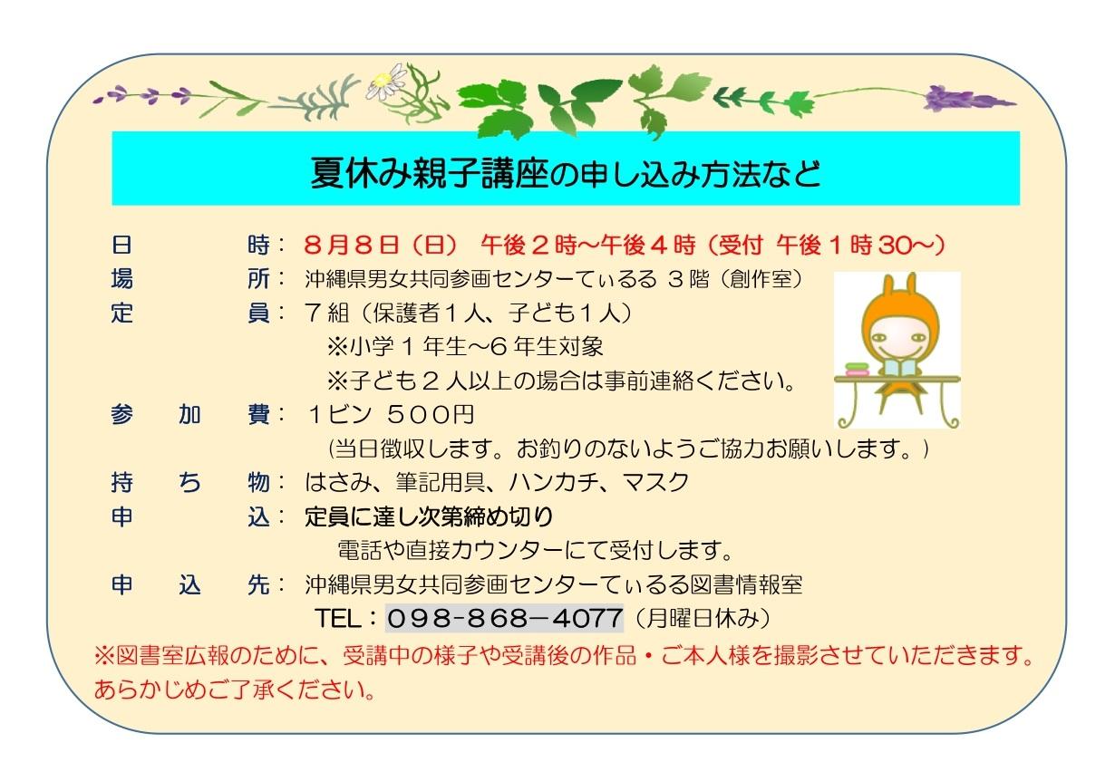 中止のお知らせ 夏休み親子で絵本のハーバリウムづくり (7月13日)